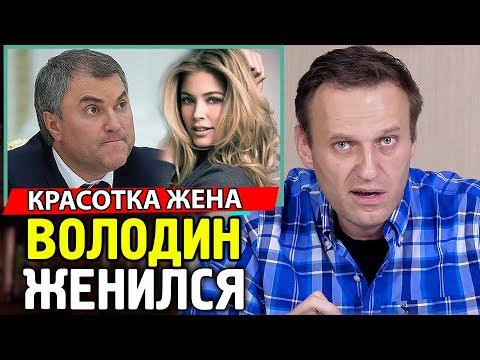 НАЙДЕНА ЛЮБОВНИЦА ВОЛОДИНА. Как Володин скрывает имущество. Алексей Навальный
