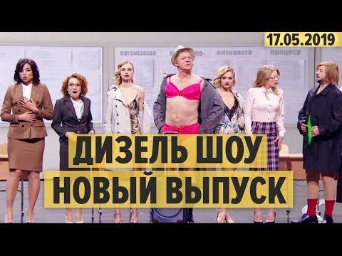 Дизель Шоу – полный 59 выпуск – 17.05.2019 – ЮМОР ICTV