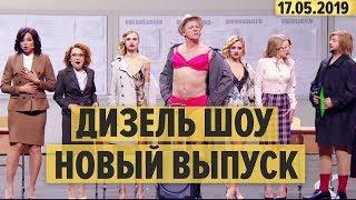 Дизель Шоу – 59 полный выпуск – 17.05.2019 – ЮМОР ICTV
