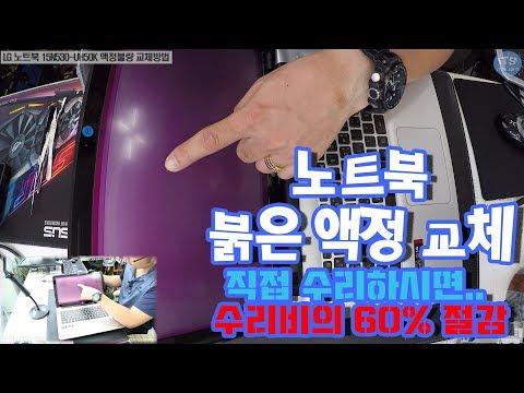 컴퓨터수리-LG 노트북 15N530-UH50K 액정불량 교체방법-1080P