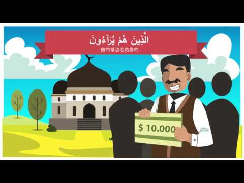 Surah Al Maun | Chinese | Understand & Memorize Quran Project | illustrated