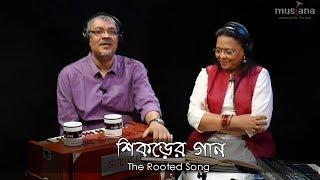 Lokgeet   Srikanto Acharya & Lopamudra Mitra ।The Rooted Song। শিকড়ের গান। Musiana conversation