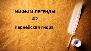 Мифы и легенды народов мира #2 Лернейская гидра