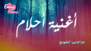 أغنية أحلام | Ahlam song | IZZ ft. Emy Hetari