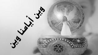 أنشودة وين أيامنا وين - شهد صلاح - فرقة طيور الجنة