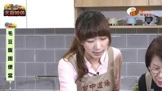 詹淇淇 - 毛豆飯糰便當【天廚妙供 1】| WXTV唯心電視台