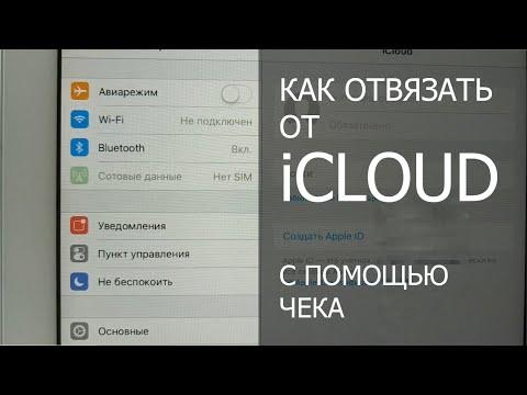 Как отвязать от Icloud любой Iphone и Ipad