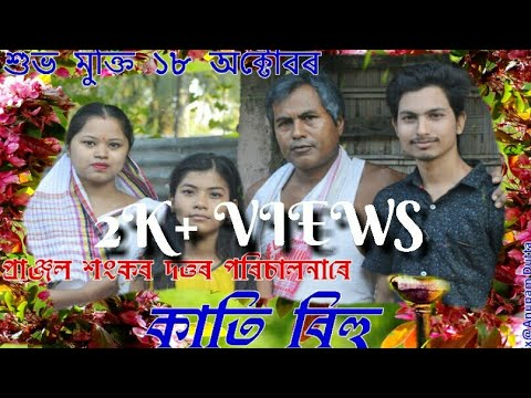 Kati Bihu A Special shortfilm