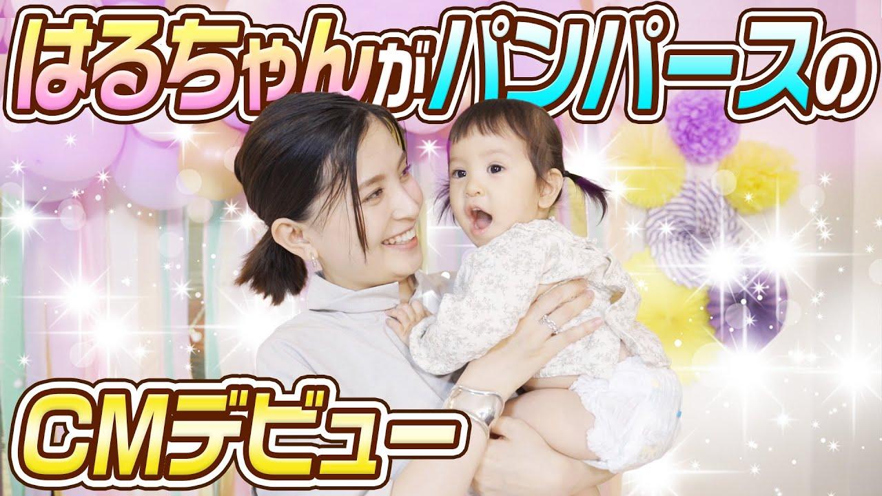 【大抜擢】はるちゃんがパンパースのCMデビュー