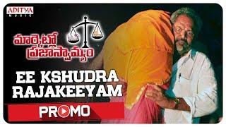 EE Kshudra Rajakeeyam Song Promo Marketlo Prajaswamyam Songs R Narayana Murthy Madhavi