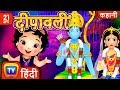 दीपावली कथा And Many More Hindi Kahaniya For Kids   Stories For Kids   Moral Stories   ChuChu TV
