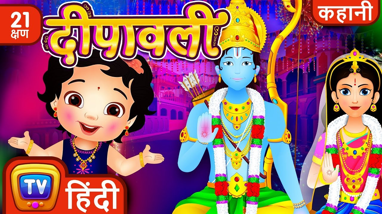 दीपावली कथा and many more Hindi Kahaniya for Kids | Stories for Kids | Moral Stories | ChuChu TV