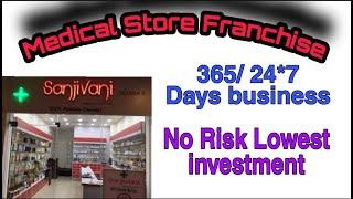 Sanjivani Pharmacy Franchise kaise le lowest investment   how to take Sanjivani Pharmacy Franchise