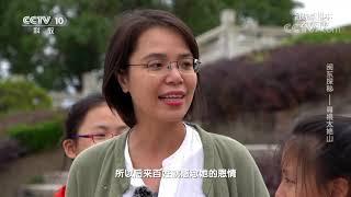 《跟着书本去旅行》 20201218 闽东探秘——寻根太姥山  课本中国 - YouTube