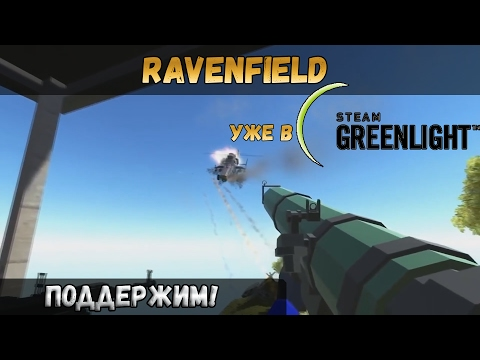видео: RAVENFIELD ТЕПЕРЬ В STEAM GREENLIGHT!