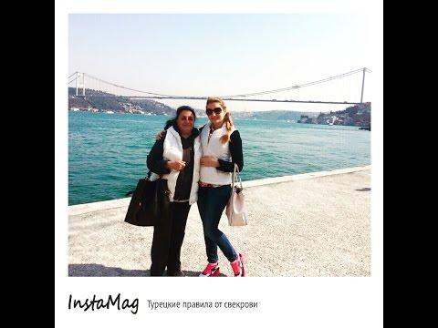 иностранные международные знакомства турция