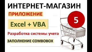 Урок 5. Заполнение списков ComboBox. Excel+VBA. Система учета Интернет-магазина