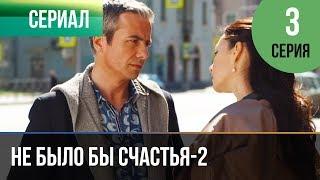 ▶️ Не было бы счастья - 2 сезон 3 серия - Мелодрама | Русские мелодрамы