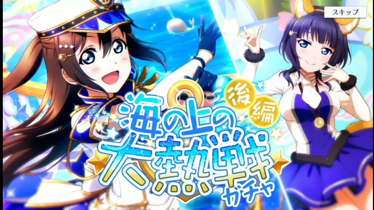 Llsifas Love Live School Idol Festival All Stars Miracle Voyage Shizuku Scouting Youtube