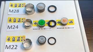 永嘉諾 Winkler:如何更換水龍頭起泡器?