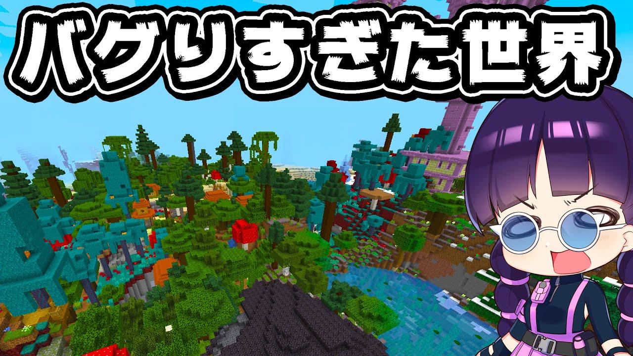 🍁【マイクラ】バグりすぎた世界がヤバすぎた!【ゆっくり実況/マインクラフト/Minecraft】