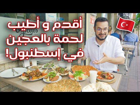 مطعم باسطنبول عمرو أكتر من نصف قرن!! بقدم أكل عنتاب+ أطيب كنافة😋🇹🇷