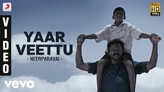 Neerparavai - Yaar Veettu Video | Vishnu, Sunaina