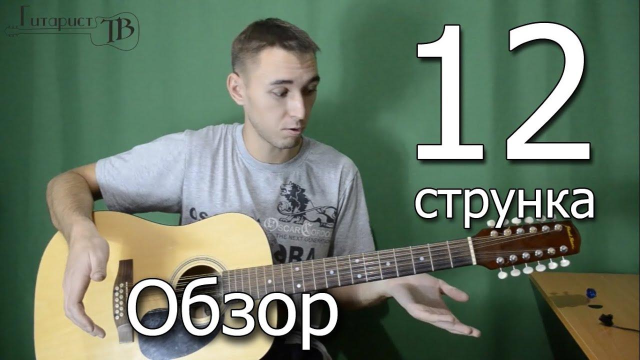 Старинная семиструнная гитара