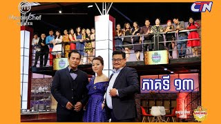 MasterChef Khmer វគ្គ ១៣ - Episode 13 - CTN