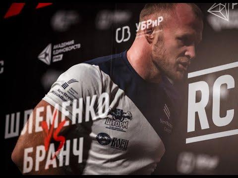 Открытая тренировка Шлеменко, Штыркова и других бойцов RCC7 | Обзор без комментариев