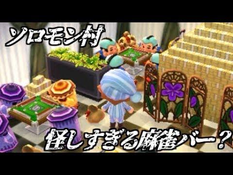 とびだせどうぶつの森amiibo+違法賭博怪しい麻雀バーのある村に行ってみたとび森夢レポ2字幕実況