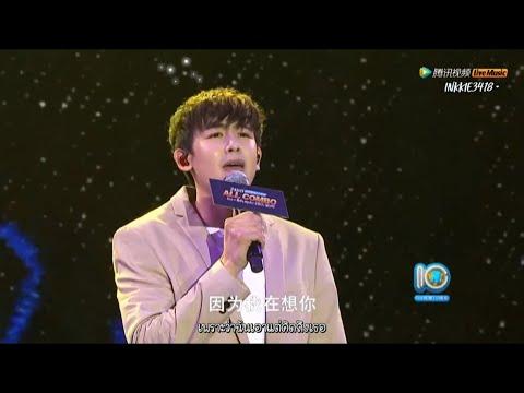 Thaisub Nichkhun Love Me Don't Go 愛我別走  Original : Zhang Zhen Yue