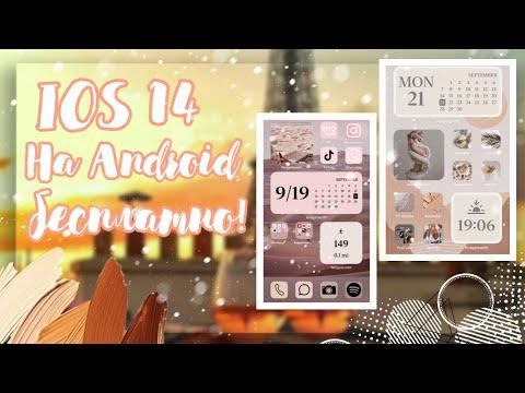 IOS 14 на Android 🦇// Как поставить свои иконки и фото виджеты☀️