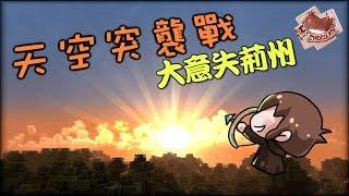 【巧克力】『Minecraft:天空突襲戰』 - 白色巨塔模式x大意失荊州