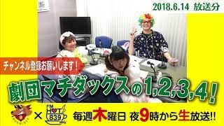 FM HOT839『劇団マチダックスの1,2,3,4!』2018年6月14日生放送分を音声...