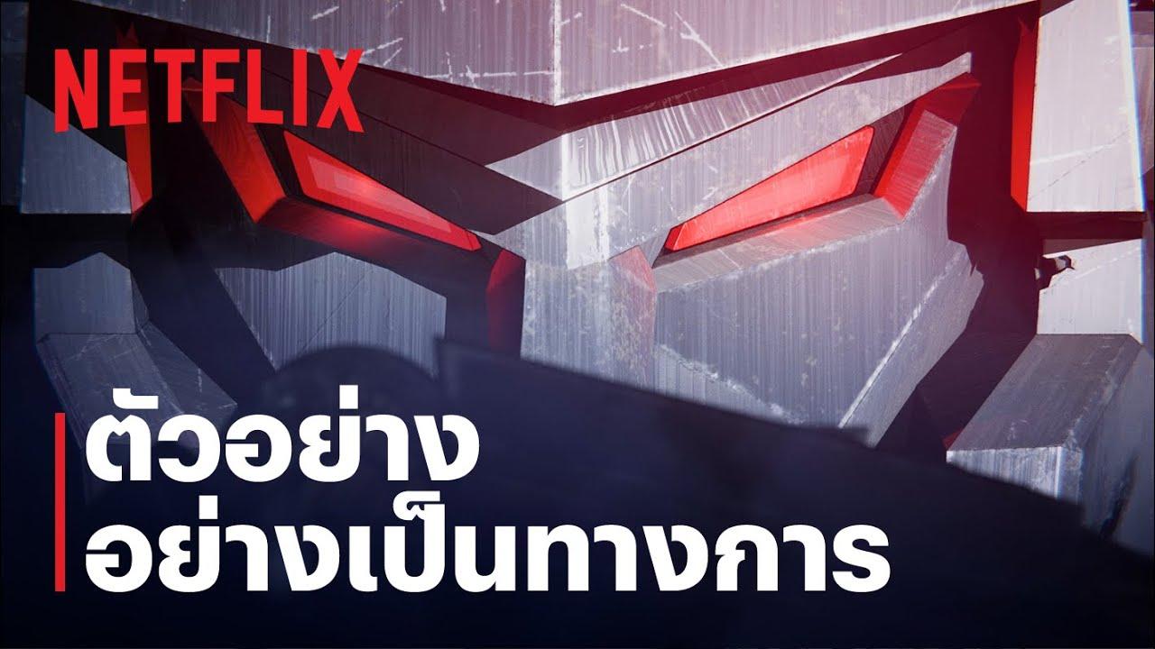 ทรานส์ฟอร์เมอร์ส: สงครามไซเบอร์ทรอน ไตรภาค - Siege | ตัวอย่างซีรีส์อย่างเป็นทางการ | Netflix