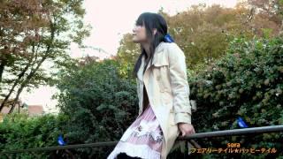 【sora】フェアリーテイル☆ハッピーテイル【オリジナル】