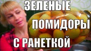 Зеленые помидоры с ранеткой ЕЩЕ НЕ ЕЛИ! ЛЮБИМЫЕ заготовки на зиму!