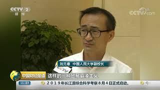 [中国财经报道]专家:美方出尔反尔背信弃义 贸易霸凌主义贻害全球| CCTV财经