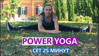 Силовая йога для стройности. Сет 25 минут