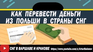 Как ПЕРЕВЕСТИ деньги из Польши в Украину, Россию, Беларусь, Казахстан и другие страны?