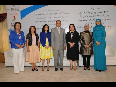 Women Entrepreneurs Day 2015 by Bahrain Businesswomen's Society