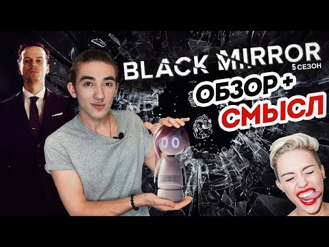 Черное Зеркало 5 сезон: Обзор + Смысл серий/Мои Впечатления. Майли Сайрус, Мориарти и Мстители