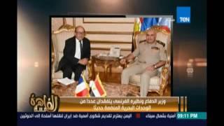 وزير الدفاع ونظيره الفرنسي يتفقدان عددًا من الوحدات البحرية المنضمة حديثًا