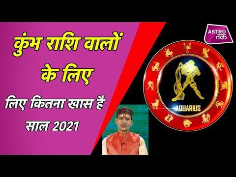 Download कुंभ राशि वालों के लिए कितना खास है साल 2021 | Vinod Bhardwaj | Astro Tak