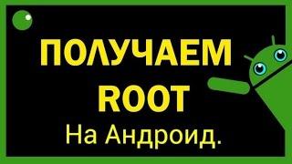 Как Получить Root Права На Андроид : ВидеоУрок #1