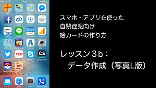 http://theprompt.jp/ スマホ・アプリでの絵カードの作り方 レッスン3...