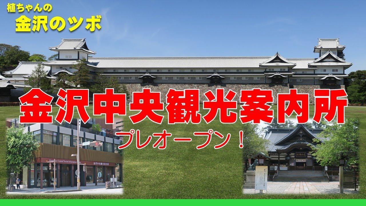 金沢 中央 観光 案内 所