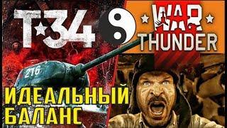 Т-34 Легендарный танк СССР в War Thunder   Мнение про фильм т34