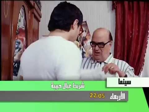 فيلم عيال حبيبة يوم الأربعاء على الساعة 2205